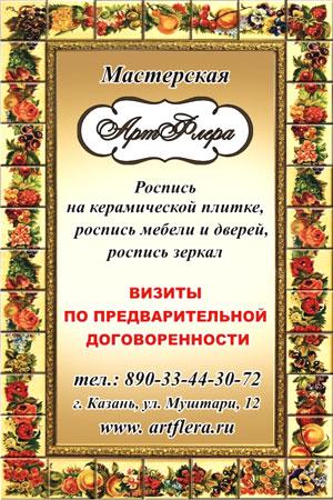 мастерская Артфлера