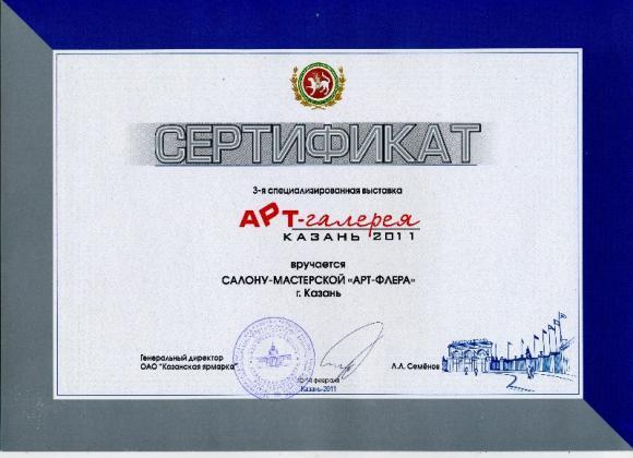 сертификат за участие в выставке