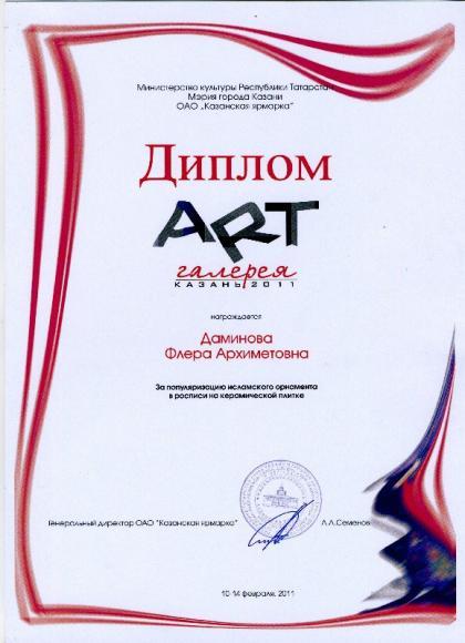 диплом за участие в артгалерее 2011