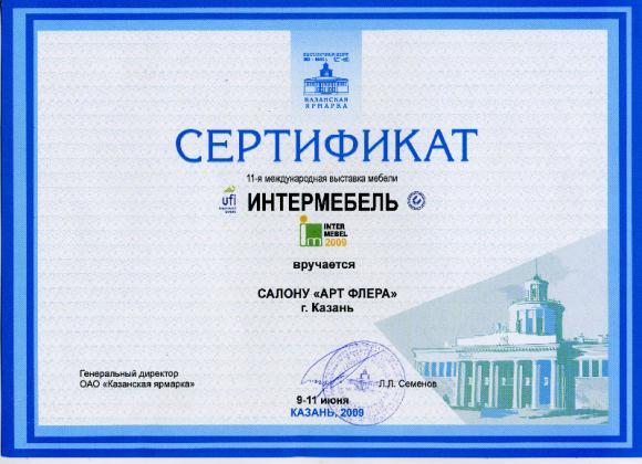 сертификат Интермебель-2011