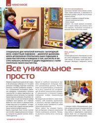 """публикация в журнале """"Загородный клуб"""""""